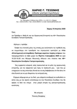 Αποδοχή Πρόσκλησης Συμμετοχής στο 40ο Πανελλήνιο Συνέδριο Γαστρεντερολογίας