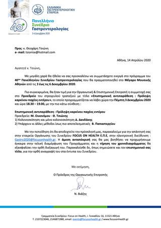 Πρόσκληση συμμετοχής στο 40ο Πανελλήνιο Συνέδρίο Γαστρεντερολογίας