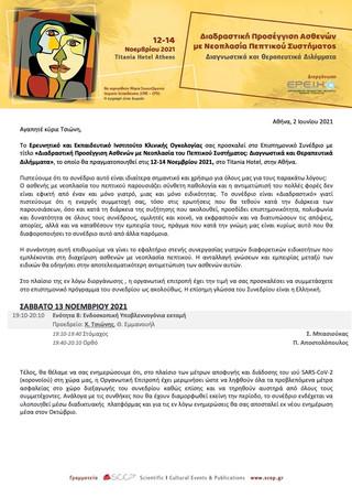 Επιστολή Πρόσκλησης - Διαδραστική Προσέγγιση Ασθενών με Νεοπλασία Πεπτικού Συστήματος- 12-14.11.