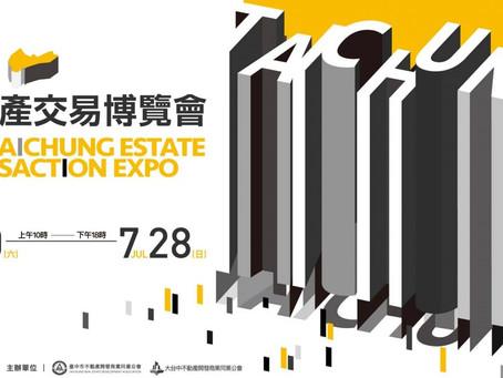 台灣房地產交易博覽會2019