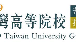 港澳學生在台灣升學後如何入藉