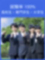 日本カイロプラクティックドクター専門学院仙台 就職率