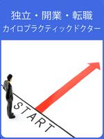 日本カイロプラクティックドクター専門学院仙台 独立開業転職