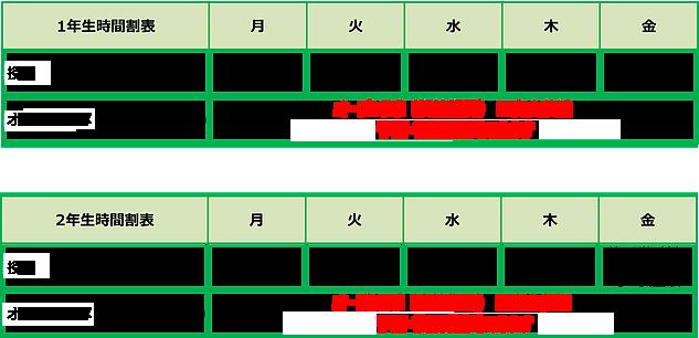 20191206_タイムスケジュール.png