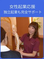 日本カイロプラクティックドクター専門学院仙台 女性起業応援