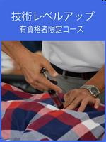 日本カイロプラクティックドクター専門学院仙台 有資格者