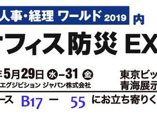 オフィス防災EXPO2019(5月29日~31日)に出展いたします