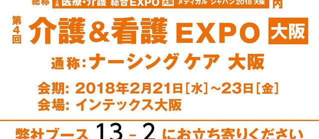 2月21日~23日医療&看護EXPO2018インテックス大阪に出展いたします