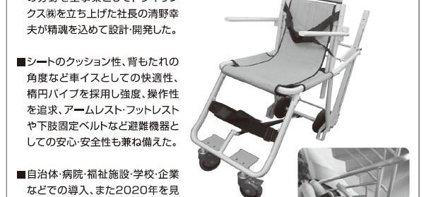 日経産業新聞に『Best-Chair』が掲載されました!
