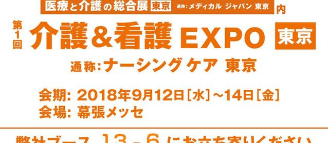 第1回 介護&看護EXPO(9月12日~14日)in幕張メッセに出展いたします