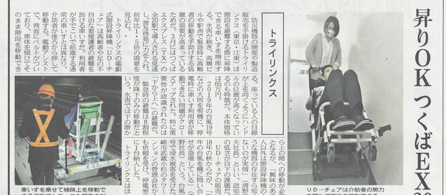 2月7日「日経MJ」紙面に弊社製品が掲載されました