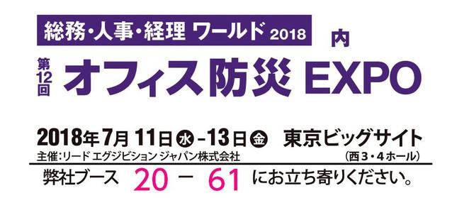 7/11日-13日東京ビッグサイトで開催防災EXPO2018に出展致します