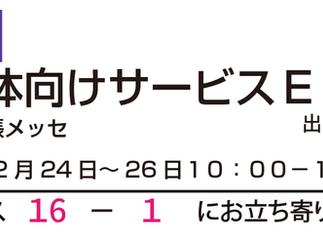 自治体向けEXPO 2月24日~26日に出展いたします