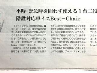 フジサンケイビジネスアイ(FujiSankei Business i.)に『Best-Chair』が掲載されました