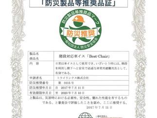 階段対応車イス「Best-Chair」が防災製品等推奨証に認定されました!