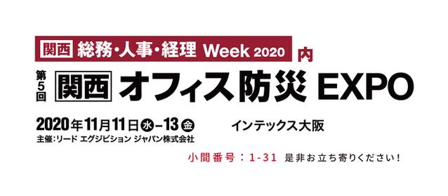 オフィス防災EXPO関西2020(2020年11月13日~15日)出展いたします