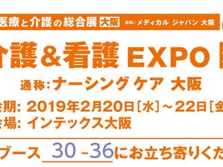 メディカルジャパン2019大阪(2月20日~22日)に出展いたします