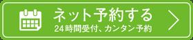 banner_yoyaku03.png