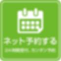banner_yoyaku02.png