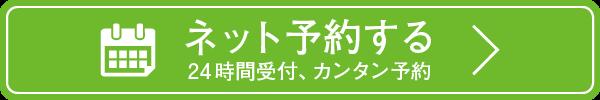 banner_yoyaku01.png