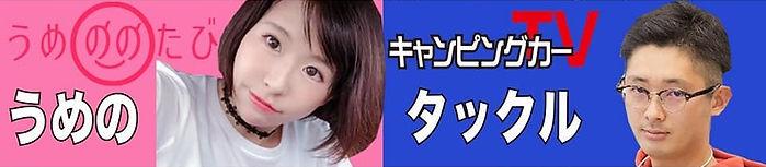 【北海道COS】Youtuber.jpg