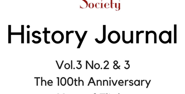 Vol.3 No.2 & 3 The 100th Anniversary Year of Flight (Digital Copy)