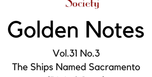 Vol.31 No.3 The Ships Named Sacramento (Digital Copy)