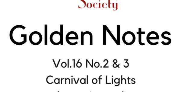 Vol.16 No.2 & 3 Carnival of Lights (Digital Copy)