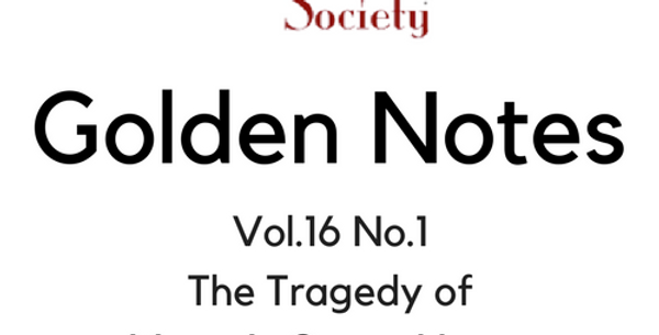 Vol.16 No.1 The Tragedy of Moore's Opera House (Digital Copy)