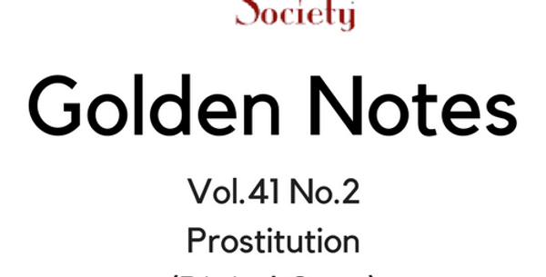 Vol.41 No.2 Prostitution (Digital Copy)