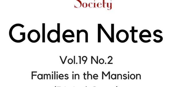 Vol.19 No.2 Families in the Mansion (Digital Copy)