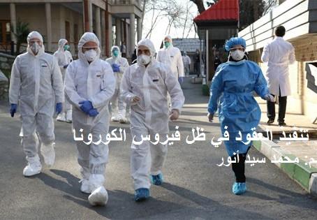أثر تنفيذ العقود في ظل فيروس الكورونا