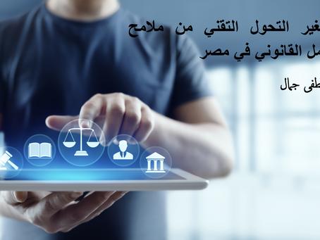كيف سيغير التحول التقني من ملامح سوق العمل القانوني في مصر؟