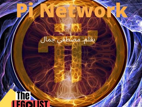 هل تداولها قانوني في مصر؟ :PI Network