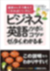 ツボコツ本.jpg