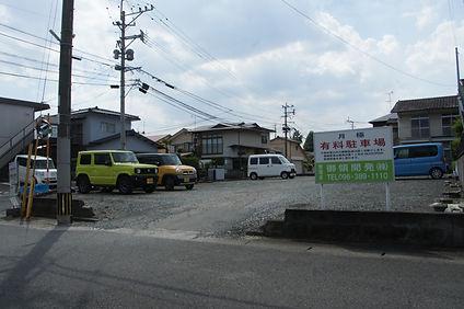 上村駐車場