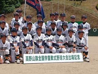 高野山旗全国学童軟式野球大会~開会式