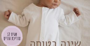 שינה עם התינוק?