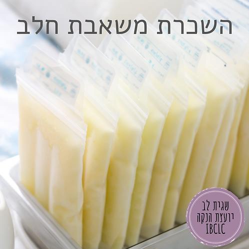 השכרת משאבת חלב לקטינה לחודש