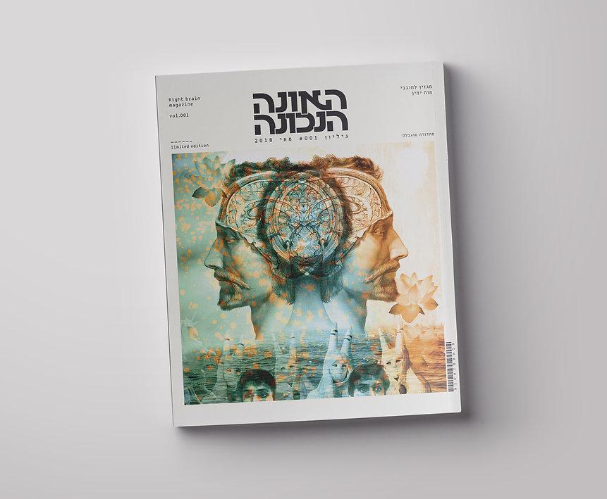 3מוקאפ מגזין1.jpg
