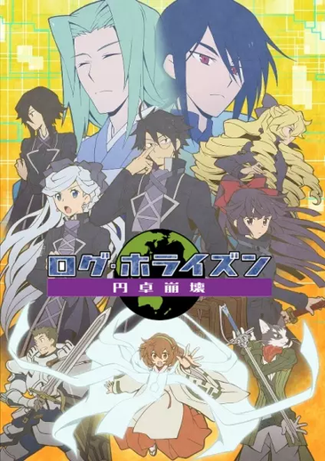 Log Horizon 3rd Season