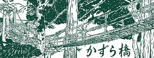 池田のてぬぐい かずら橋 深緑