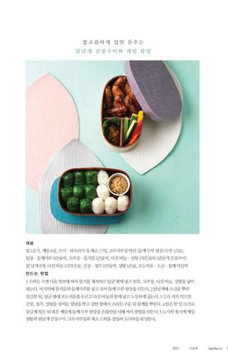 Sulwhasoo Magazine, May-June issue, 2019