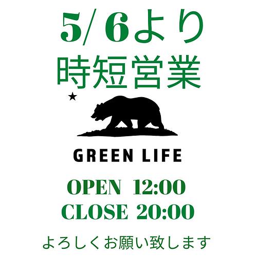 時短営業_03.png