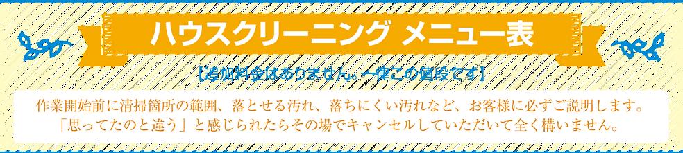 suzumurashoten_hp_menu.png