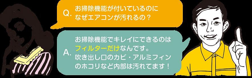 osoujituki_shitumon_hp.png
