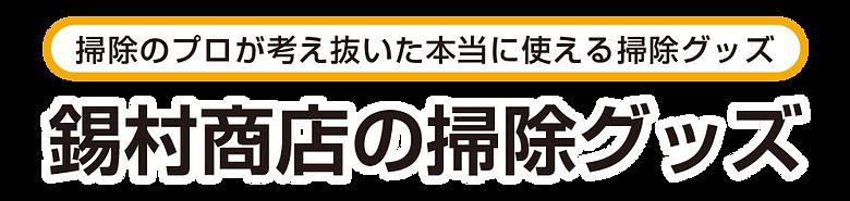 掃除グッズのタイトル.png
