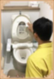 トイレ掃除.png