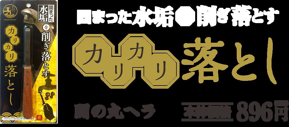 カリカリ落とし.png