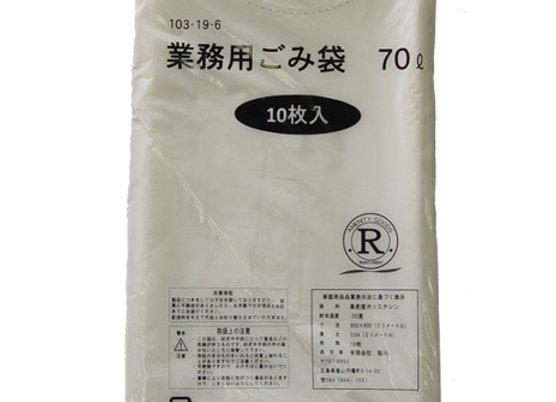 業務用ゴミ袋70L 透明色